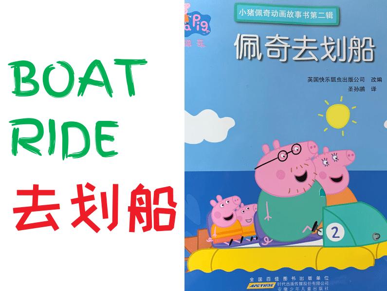 Peppa Pig's Boat Ride – Story Read Aloud in Mandarin Chinese