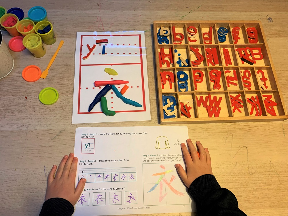 home school chinese