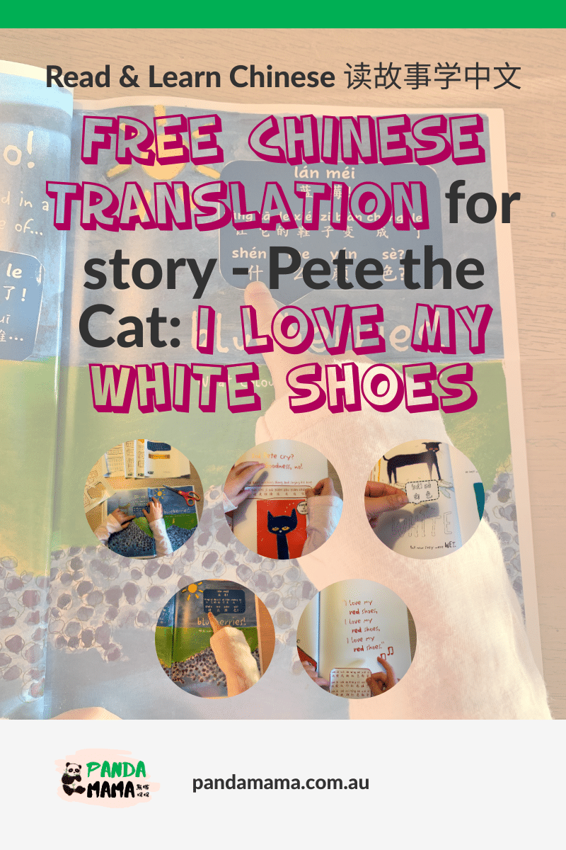 downloadable free translation of story pete the cat i love my white shoes