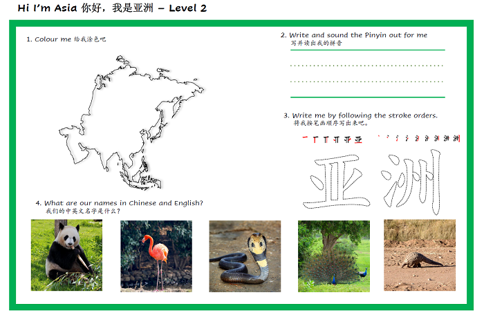 continent and activity sheet in chinese