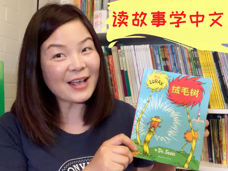 The Lorax by Dr.Seuss – Story read in Chinese