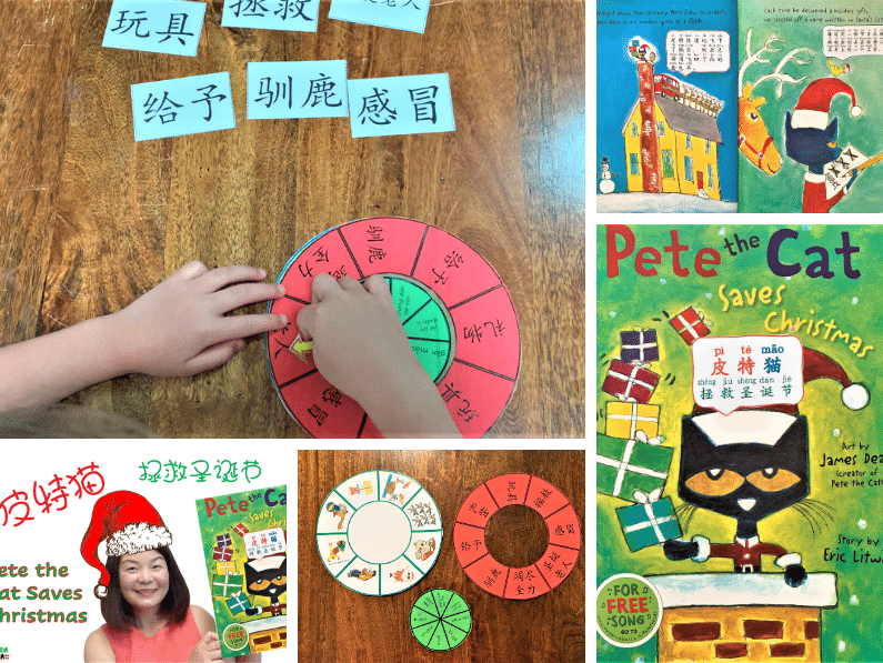 Pete the Cat Saves Christmas in Chinese
